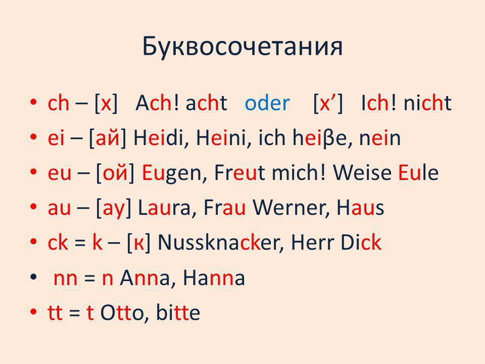 Буквосочетания ch – [x] Ach! acht oder [x'] Ich! nicht